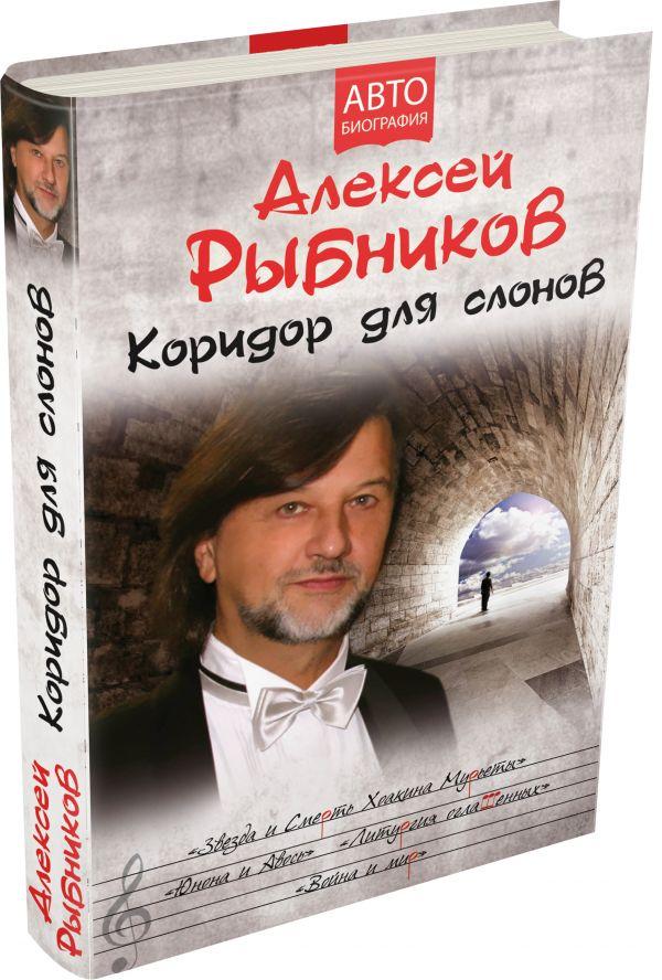 Коридор для слонов Рыбников А.Л.