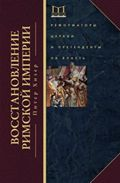 Восстановление Римской империи. Реформаторы Церкви и претенденты на влсать Хизер Питер