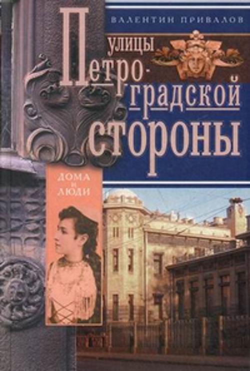 Улицы Петроградской стороны Привалов В.Д.