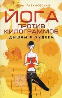Йога против килограммов. Дышим и худеем Разумовская Е.А.