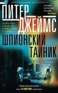Джеймс П. Шпионский тайник: роман
