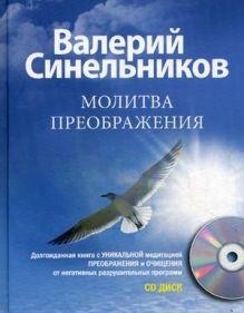 Синельников В.В. - Молитва преображения с СД обложка книги