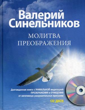 Молитва преображения с СД Синельников В.В.