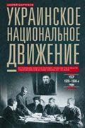 Украинское национальное движение. УССР 1920-1930-е годов Марчуков А