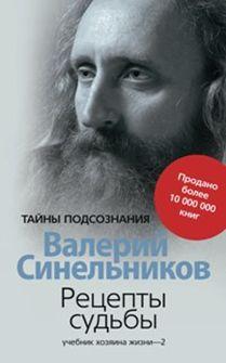 Синельников В.В. - Рецепты судьбы. Учебник хозяина жизни - 2 обложка книги
