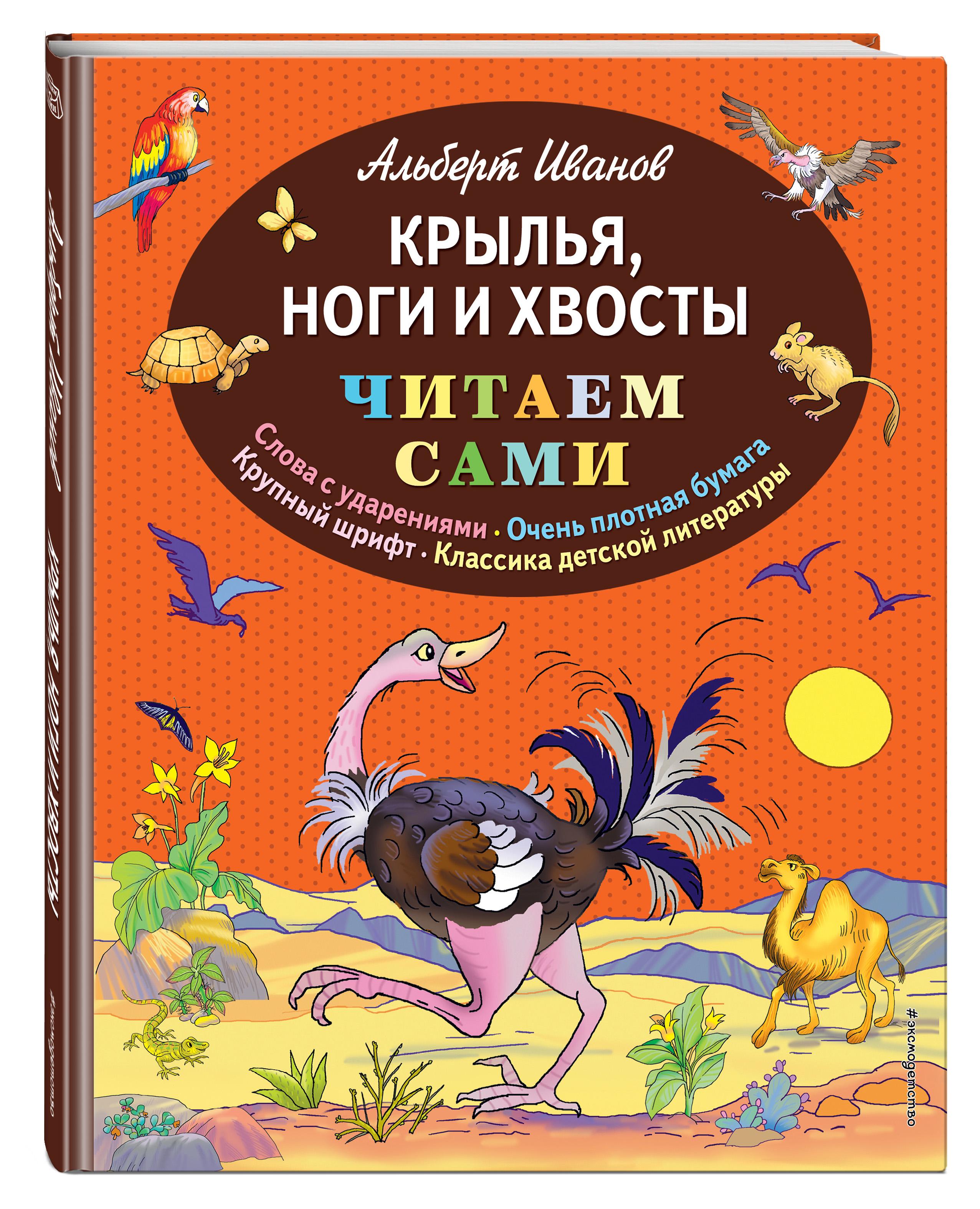 Иванов А.А. Крылья, ноги и хвосты