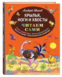 Иванов А.А. - Крылья, ноги и хвосты обложка книги