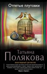 Отпетые плутовки Полякова Т.В.