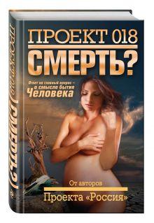 - Проект 018. Смерть? обложка книги