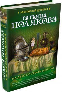 Полякова Т.В. - На дело со своим ментом обложка книги