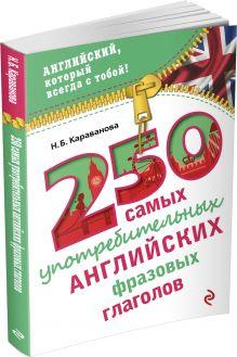 Караванова Н.Б. - 250 самых употребительных английских фразовых глаголов обложка книги
