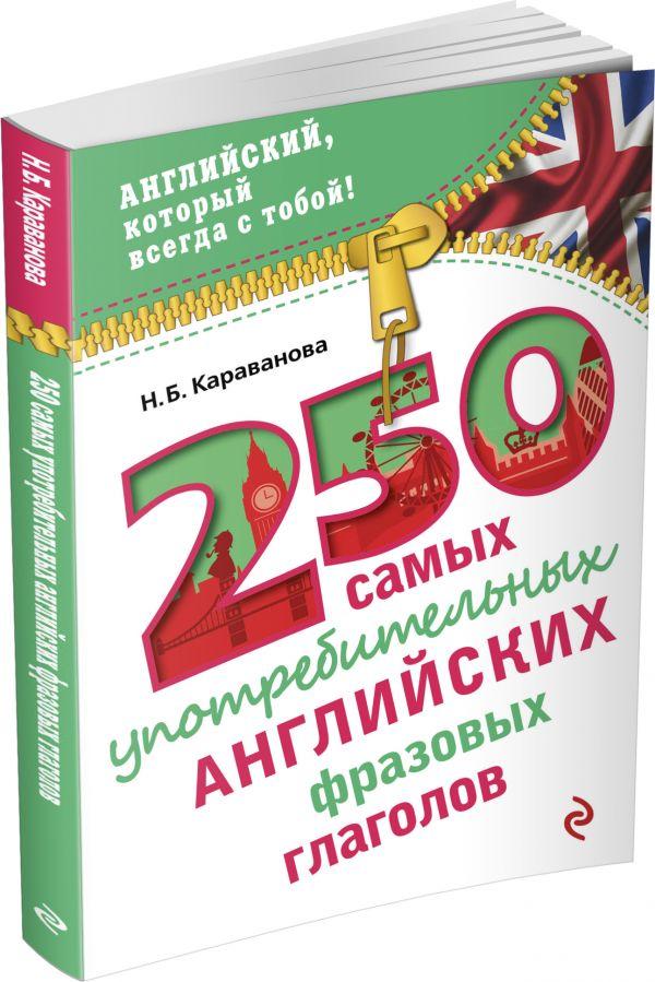 250 самых употребительных английских фразовых глаголов Караванова Н.Б.