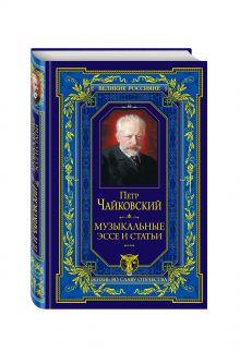 Чайковский П.И. - Музыкальные эссе и статьи обложка книги