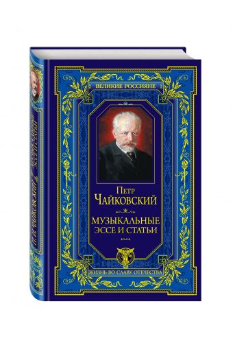 Музыкальные эссе и статьи Чайковский П.И.