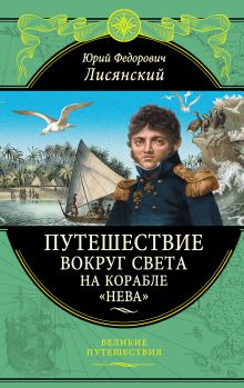 "Путешествие вокруг света на корабле ""Нева"""