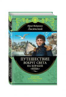 Лисянский Ю.Ф. - Путешествие вокруг света на корабле Нева обложка книги