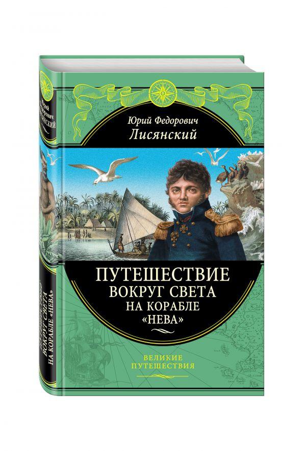 """Путешествие вокруг света на корабле """"Нева"""" Лисянский Ю.Ф."""