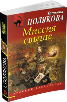 Полякова Т.В. - Миссия свыше обложка книги