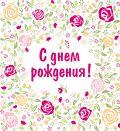 С днем рождения! [цветы] (нов.оф.) от ЭКСМО