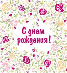 С днем рождения! [цветы] (нов.оф.)