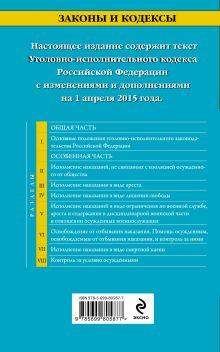 Обложка сзади Уголовно-исполнительный кодекс Российской Федерации : текст с изм. и доп. на 1 апреля 2015 г.