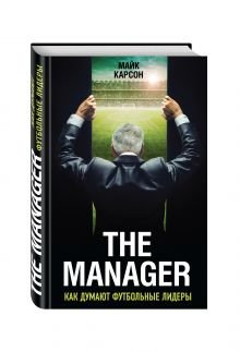 Карсон М. - The Manager. Как думают футбольные лидеры обложка книги