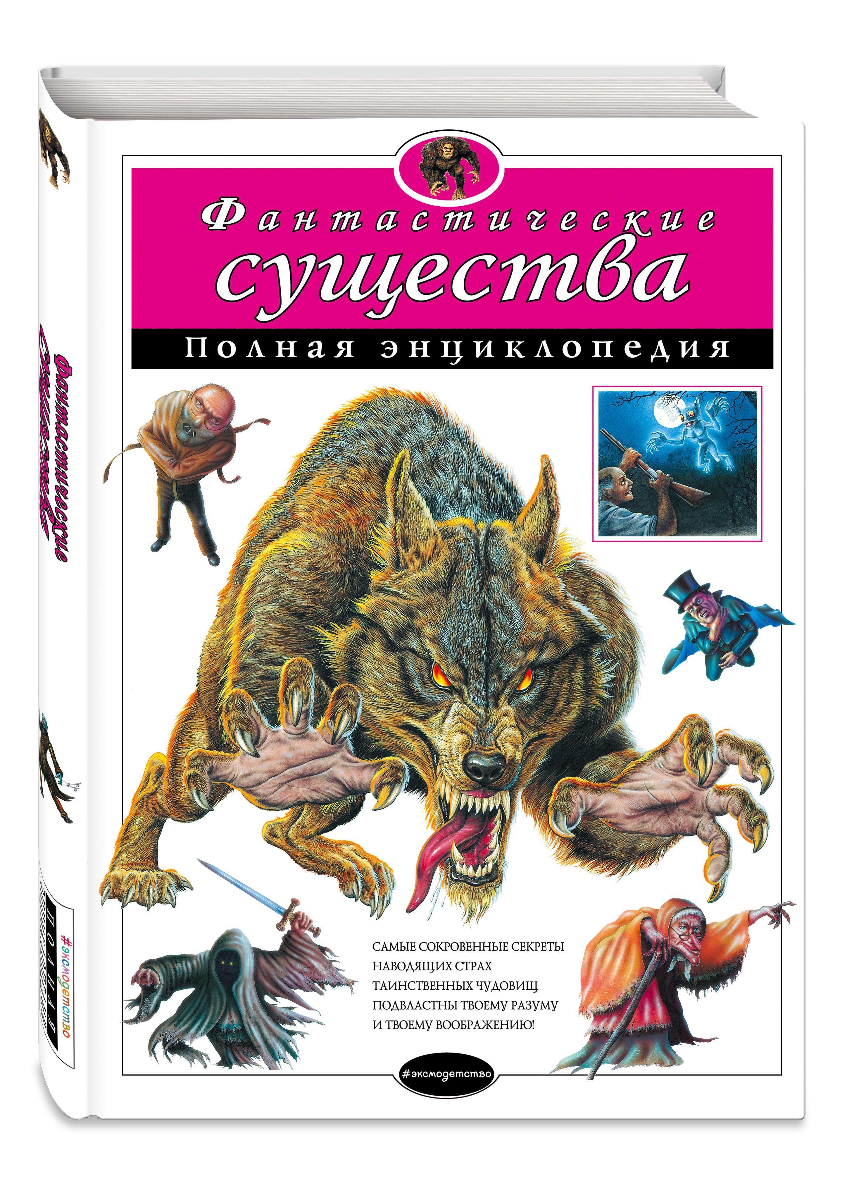 Фантастические существа. Полная энциклопедия (мел.)