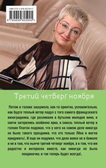 Обложка сзади Третий четверг ноября Татьяна Устинова