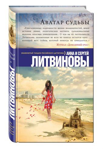 Аватар судьбы Литвинова А.В., Литвинов С.В.