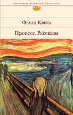 Кафка Ф. - Процесс. Рассказы обложка книги