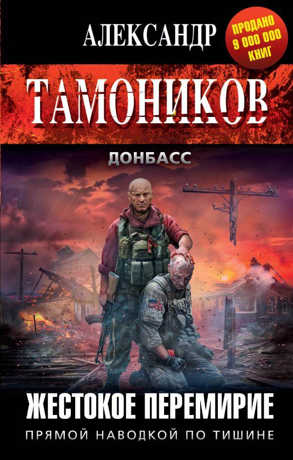 Жестокое перемирие Тамоников А.А.