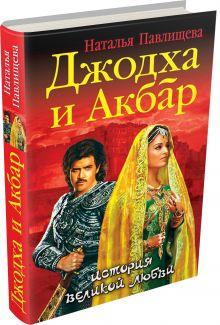 Джодха и Акбар. История великой любви обложка книги