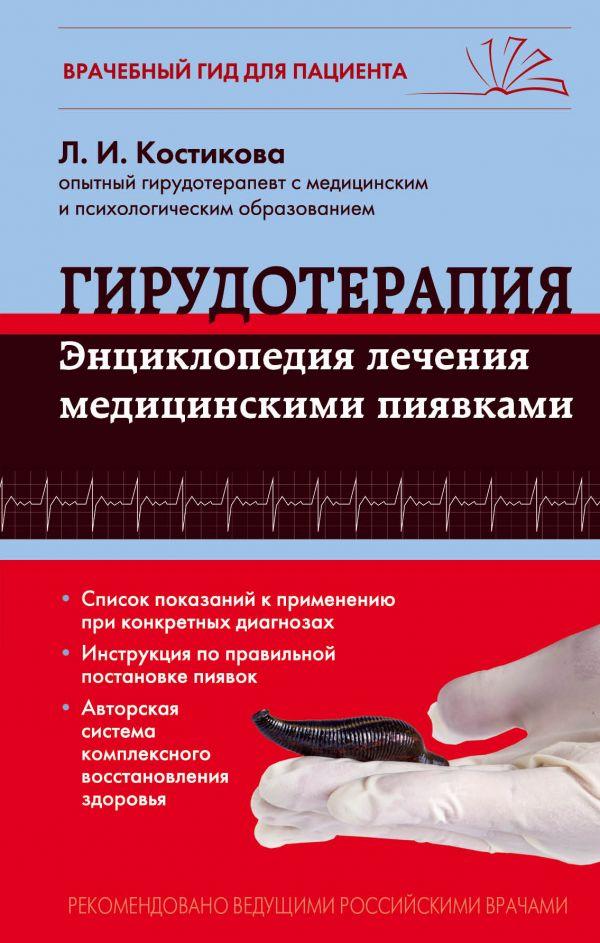 ГГирудотерапия. Энциклопедия лечения медицинскими пиявками