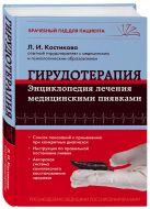 Гирудотерапия. Энциклопедия лечения медицинскими пиявками