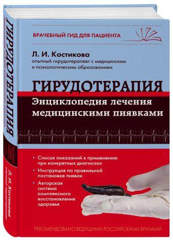 Гирудотерапия. Энциклопедия лечения медицинскими пиявками Костикова Л.И.