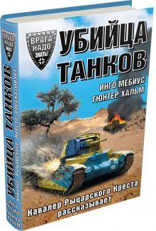 Мебиус И., Хальм Г. - Убийца танков. Кавалер Рыцарского Креста рассказывает обложка книги