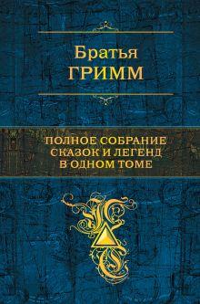 Обложка Полное собрание сказок и легенд в одном томе Братья Гримм