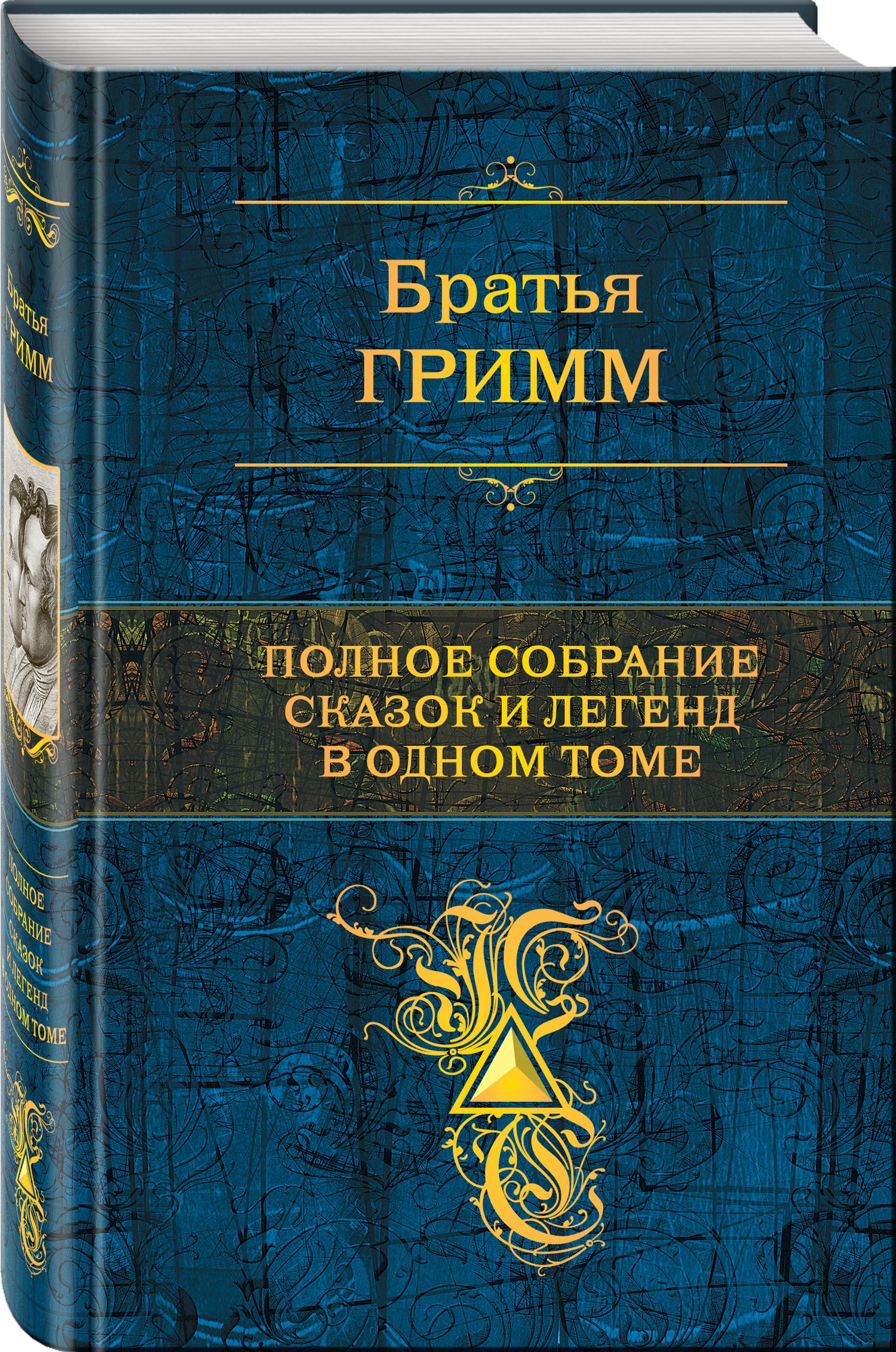 Гримм Я., Гримм В. Полное собрание сказок и легенд в одном томе гримм в гримм я самые любимые сказки