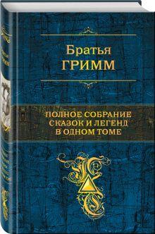 Гримм Я., Гримм В. - Полное собрание сказок и легенд в одном томе обложка книги