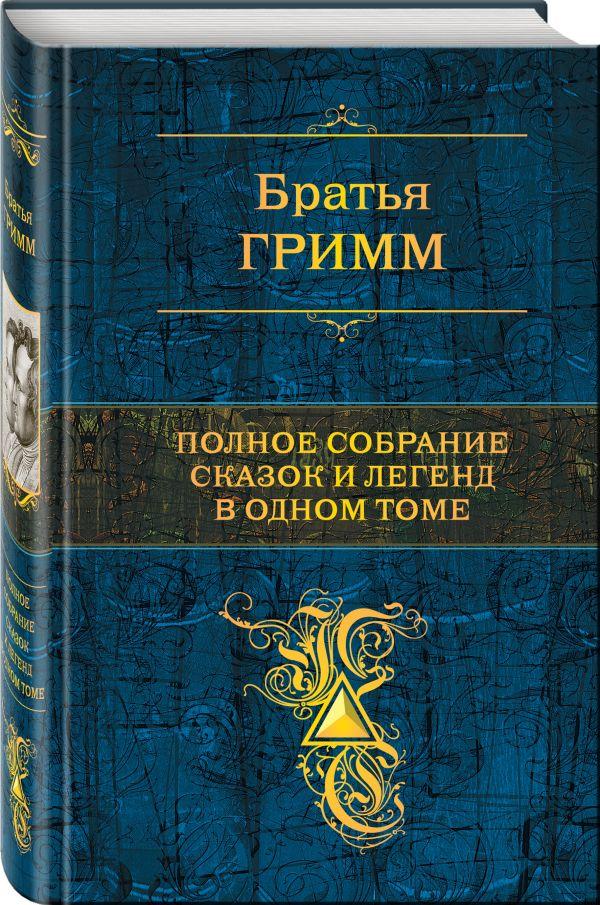 Полное собрание сказок и легенд в одном томе Гримм Я., Гримм В.