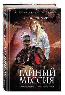 Лэнкфорд Дж.Р. - Тайный мессия обложка книги