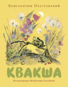 Паустовский К.Г. - Квакша обложка книги