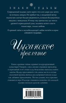 Обложка сзади Цыганское проклятье Татьяна Форш