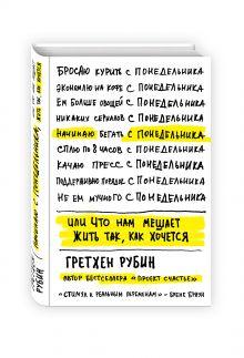 Рубин Г. - Лучше, чем прежде. Как создавать и разрушать наши повседневные привычки, чтобы быть счастливее, сильнее и продуктивнее обложка книги