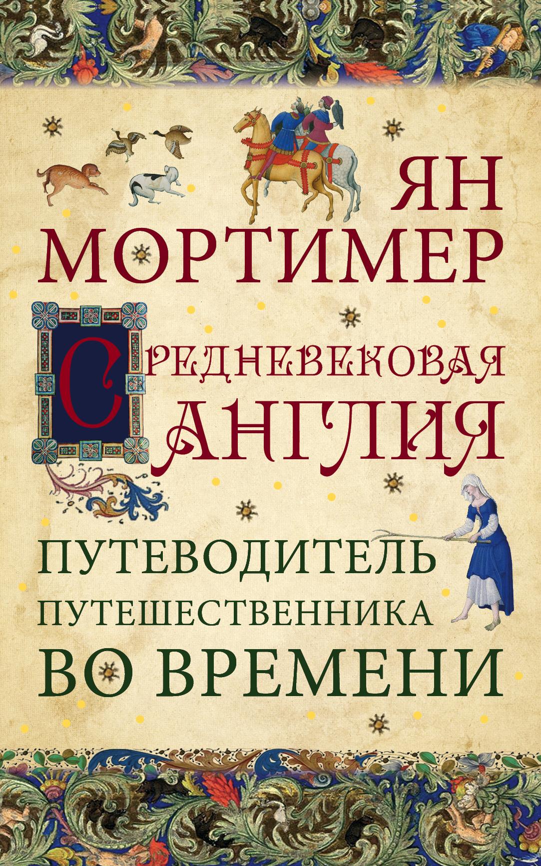 Средневековая Англия. Путеводитель путешественника во времени. Нов. оф. ( Мортимер Я.  )
