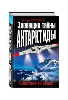 Осовин И.А. - Зловещие тайны Антарктиды. Свастика во льдах обложка книги