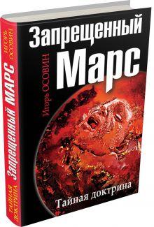 Осовин И.А. - Запрещенный Марс. Тайная доктрина обложка книги