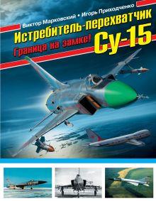 Истребитель-перехватчик Су-15. Граница на замке!