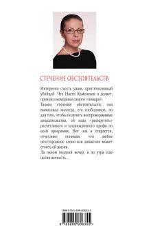 Обложка сзади Стечение обстоятельств Александра Маринина