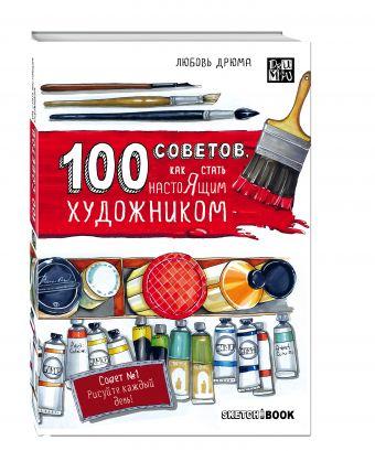 100 советов, как стать настоящим художником. Sketchbook Любовь Дрюма